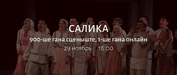 """Марийский национальный театр покажет легендарный спектакль """"Салика"""" онлайн"""