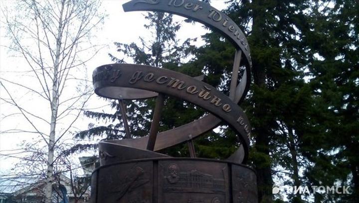 В Томске открыли памятник 250-летию переселения немцев