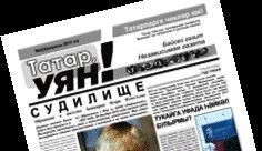 """""""Татар, уян!"""": Прокуратура просит признать экстремистским статью про татарскую идеологию"""