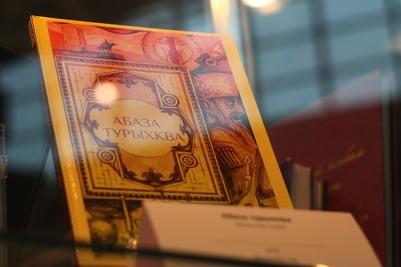 В Карачаево-Черкесии поддержат грантами абазинский и абхазский языки