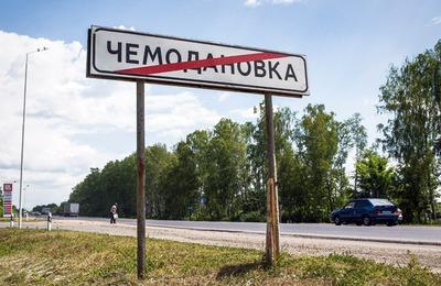 Более 40 цыган переехали из Чемодановки в Астраханскую область