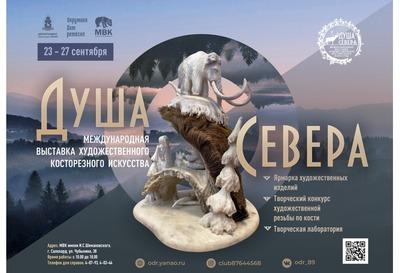 В Салехарде открылась традиционная выставка искусства косторезов