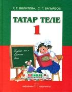 В Татарстане будут сдавать обязательный ГИА по татарскому языку в новой форме