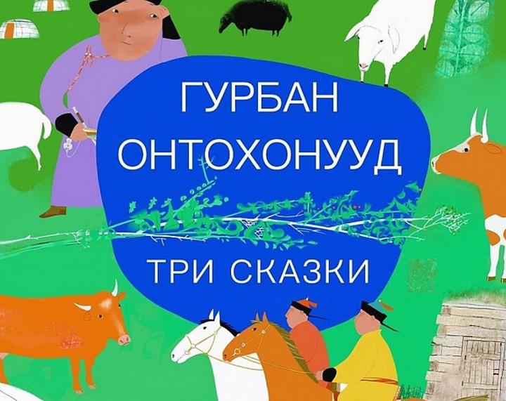 Билингвальный сборник детских сказок выпустили в Бурятии