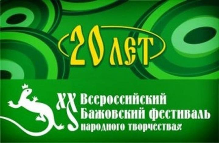 В Челябинской области завершился Бажовский фестиваль