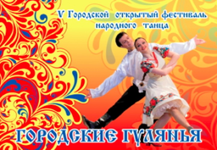 """В Нижегородской области завершился фестиваль народного танца """"Городские гулянья"""""""
