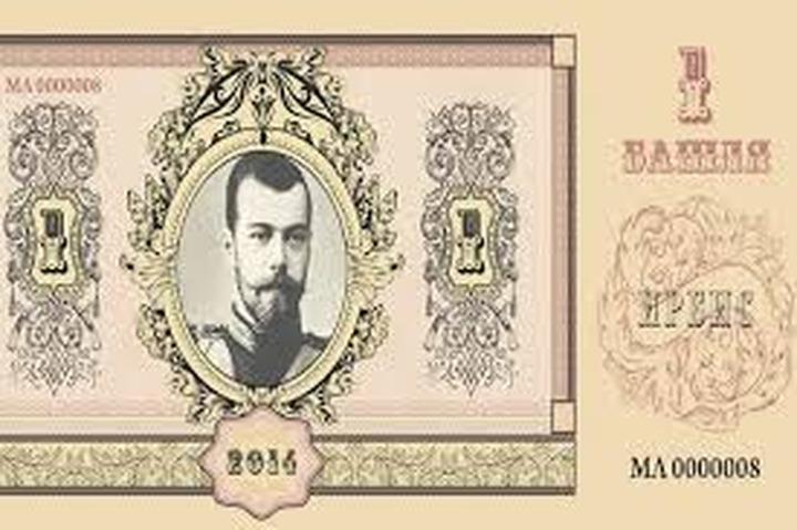 Прокуратура Петербурга проверит сведения о собственной валюте казаков