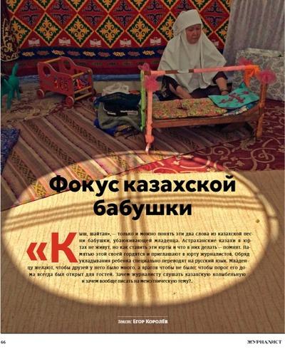"""Вышел номер """"Журналиста"""", посвященный национальным СМИ"""