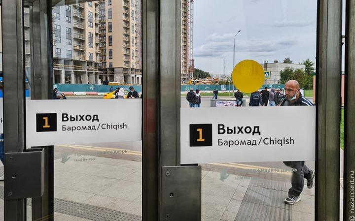 Указатели на станциях московского метро продублировали на таджикском и узбекском