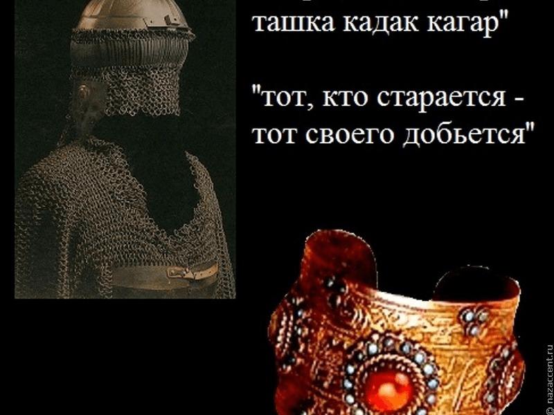 Поговорки на татарском языке