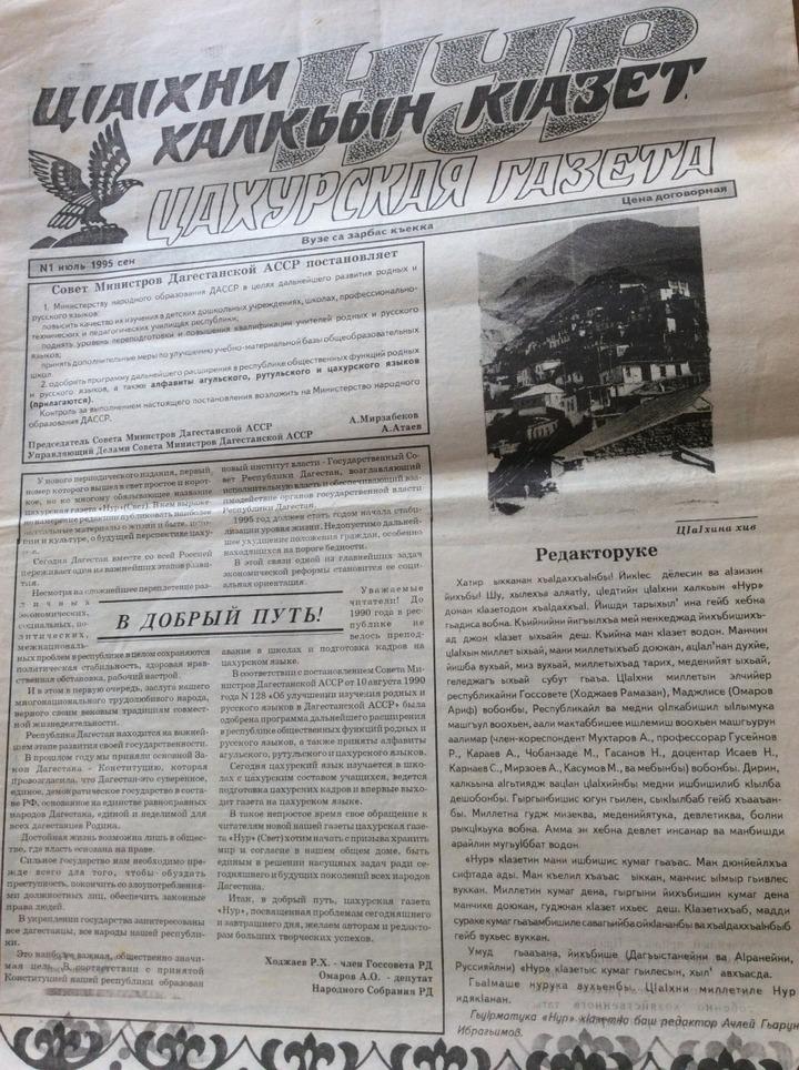 Первая газета на цахурском языке празднует 25-летний юбилей