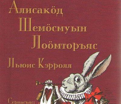 """""""Алису в Стране чудес"""" впервые издали на коми языке"""