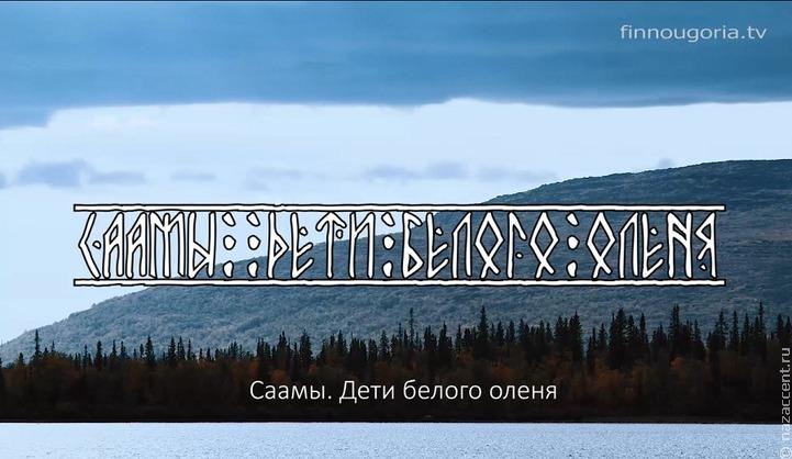 В Финно-угорском культурном центре сняли этнографический фильм о саамах