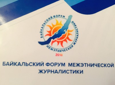 Создание этнобрендов регионов обсудили на медиафоруме в Улан-Удэ