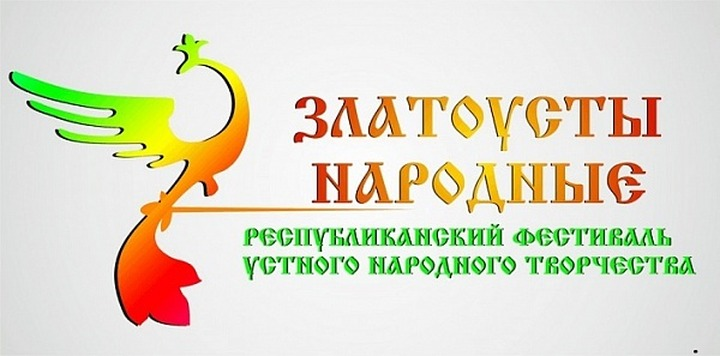 Жители Башкортостана примут участие в конкурсе народного творчества