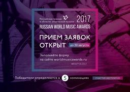 Этномузыкантов приглашают побороться за премию  Russian World Music Awards