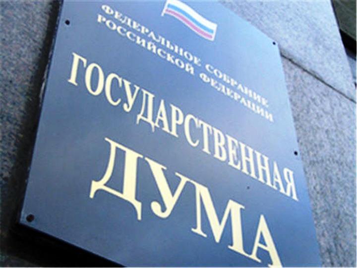 Противники закона о прописке провели пикет у Госдумы