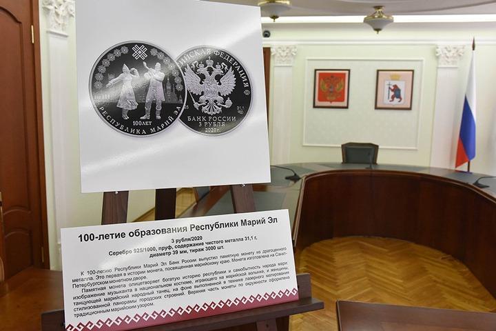 В Марий Эл представили монету в честь 100-летия республики с национальными мотивами