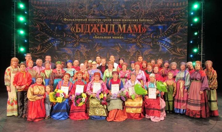 Фольклорный конкурс среди коми-ижемских бабушек прошел на фестивале в НАО
