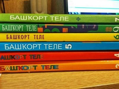 Всемирный курултай башкир предложил установить День башкирского языка