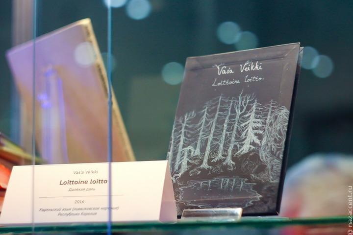 Финансирование изданий на национальных языках Карелии уменьшилось вдвое
