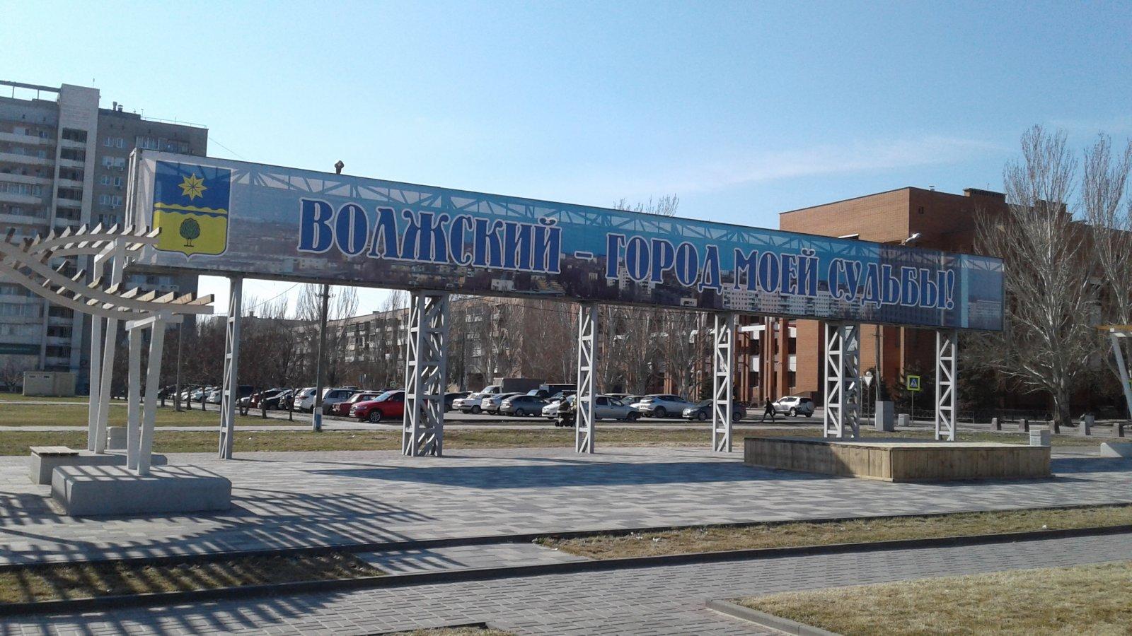 картинки города волжского волгоградской области десне