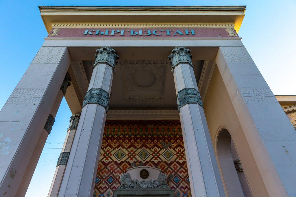 Павильон кыргызстан на вднх фото