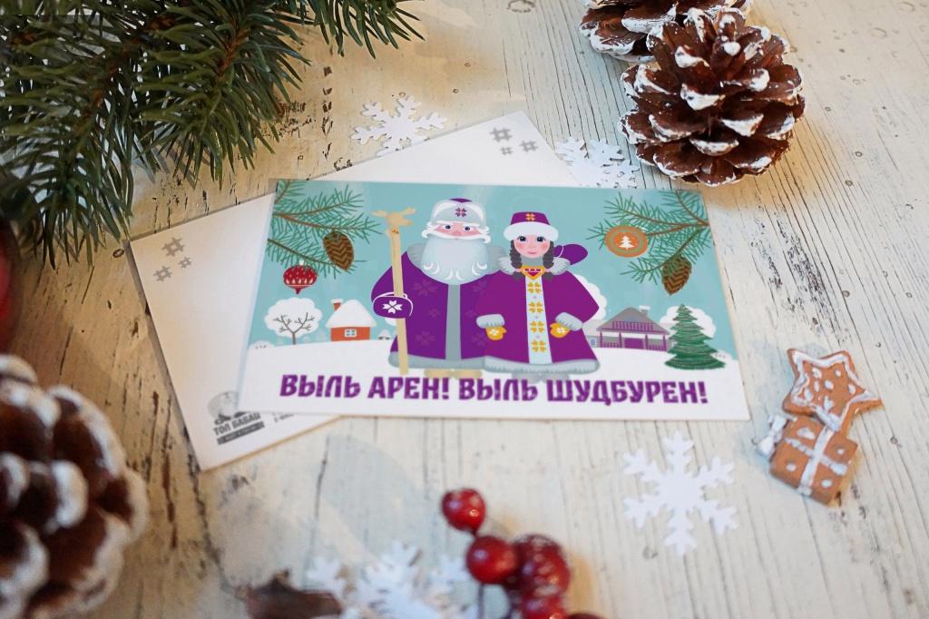 удмуртская открытка с новым годом примеру, сделать недорогие
