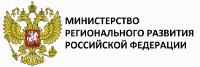 Министерство регионального развития