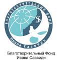 Благотворительный фонд И.И. Саввиди