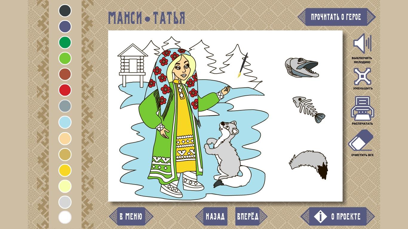 Скриншот с сайта: finnougoria.ru/game/