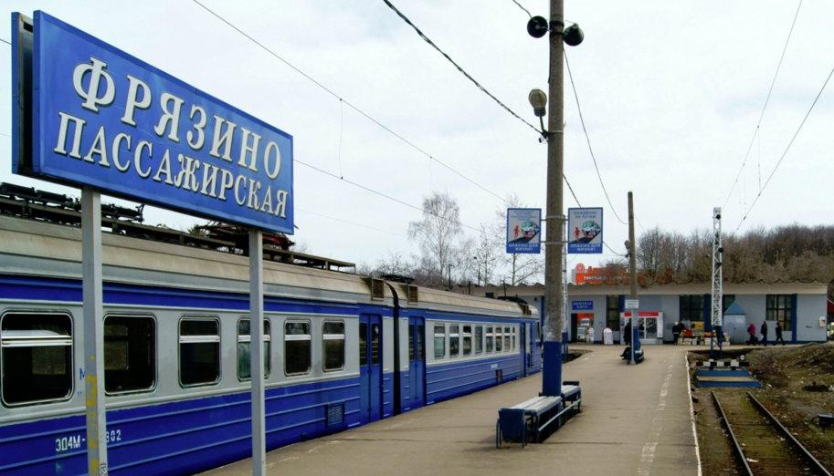 станция Фрязино