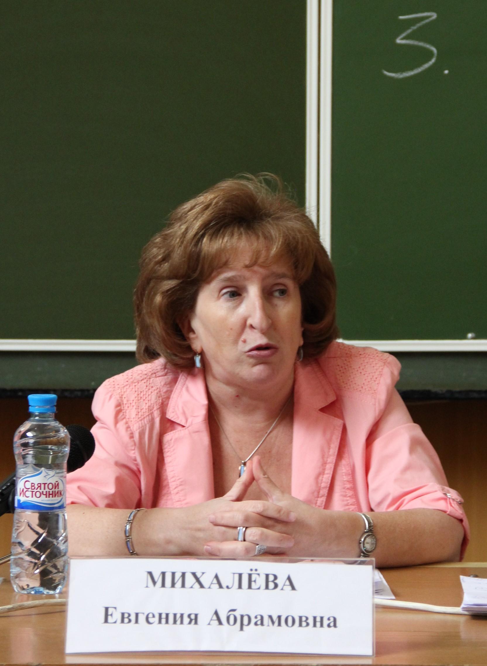 Евгения Михалева