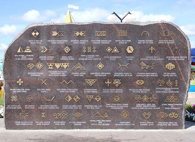 Чувашский рунический алфавит