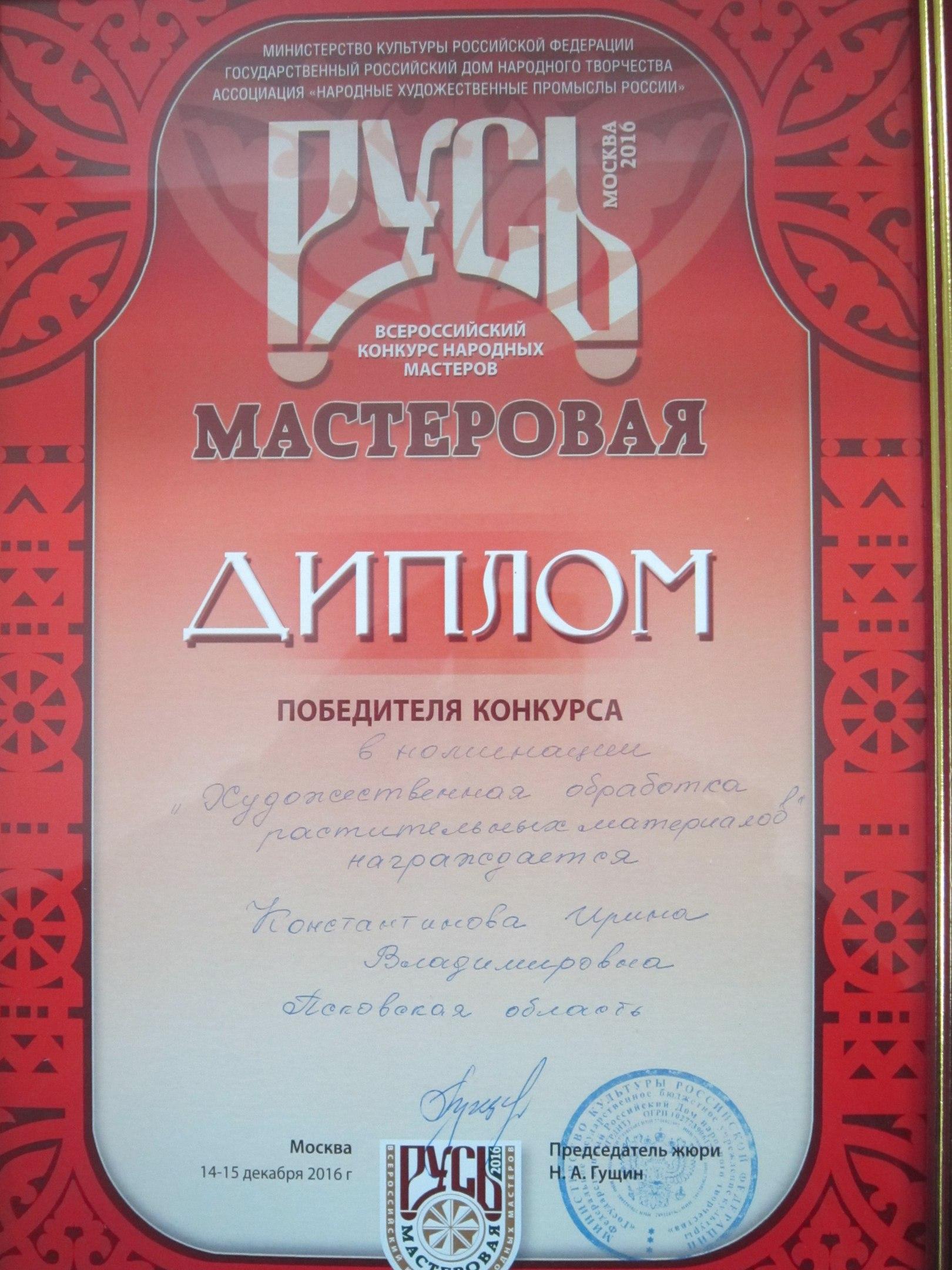 диплом победителя Всероссийского конкурса мастеров декоративно-прикладного искусства