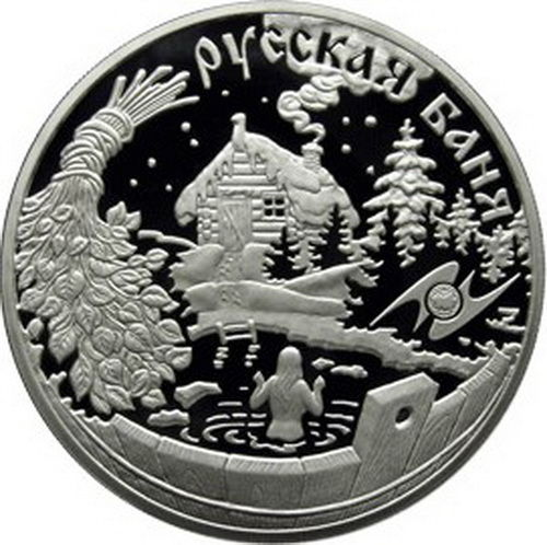 русская баня, монета