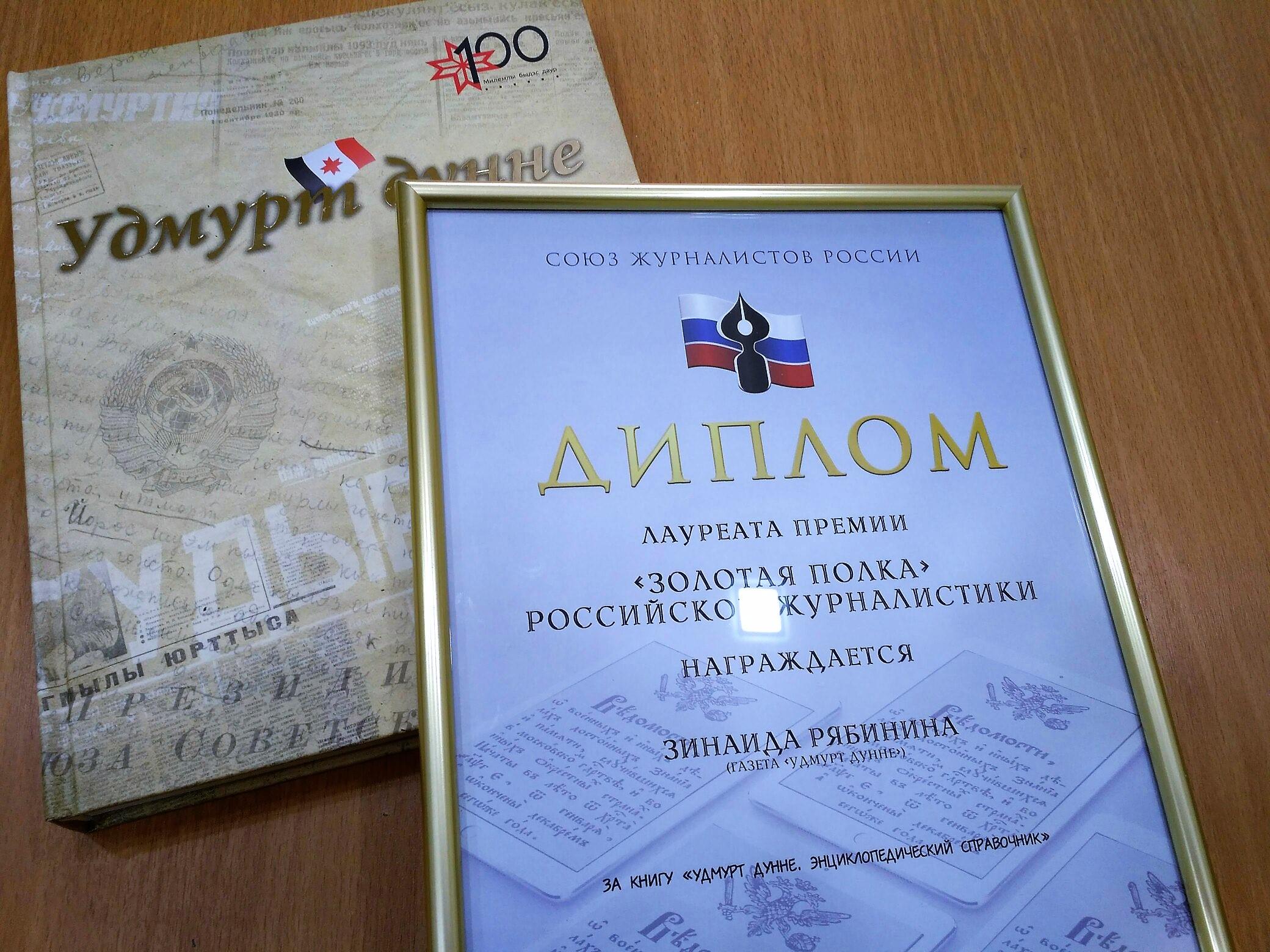 Золотое перо России получила Удмурт Дунне
