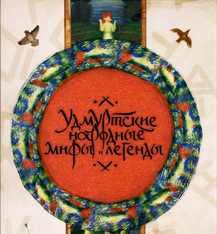 лучшие книги России удмуртские народные мифы и легенды