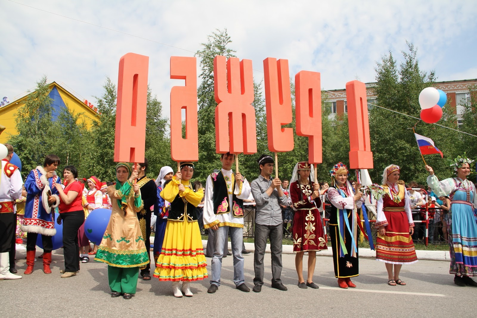 парад дружбы народов