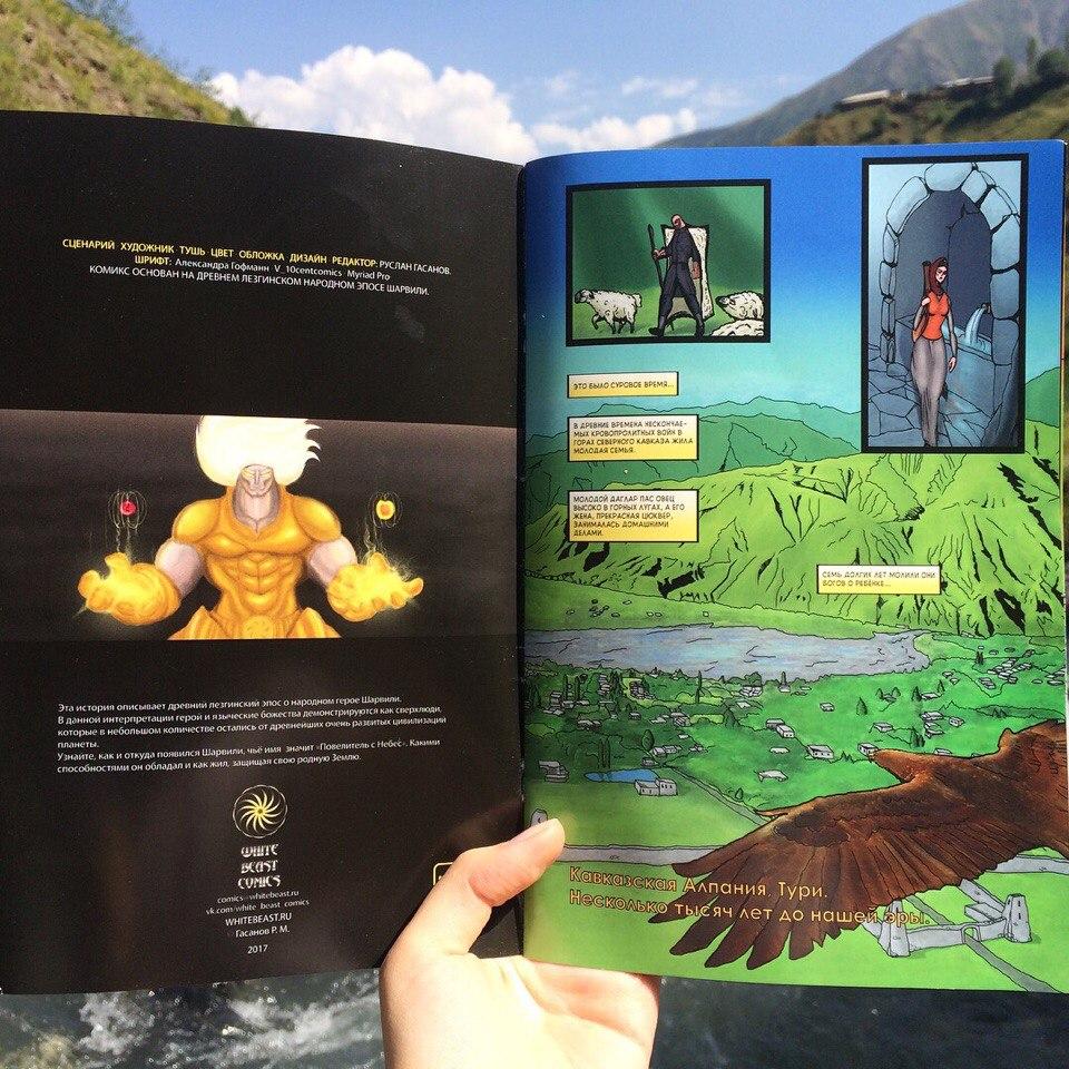 В Дагестане выпустили первый комикс по мифологии лезгин шарвили