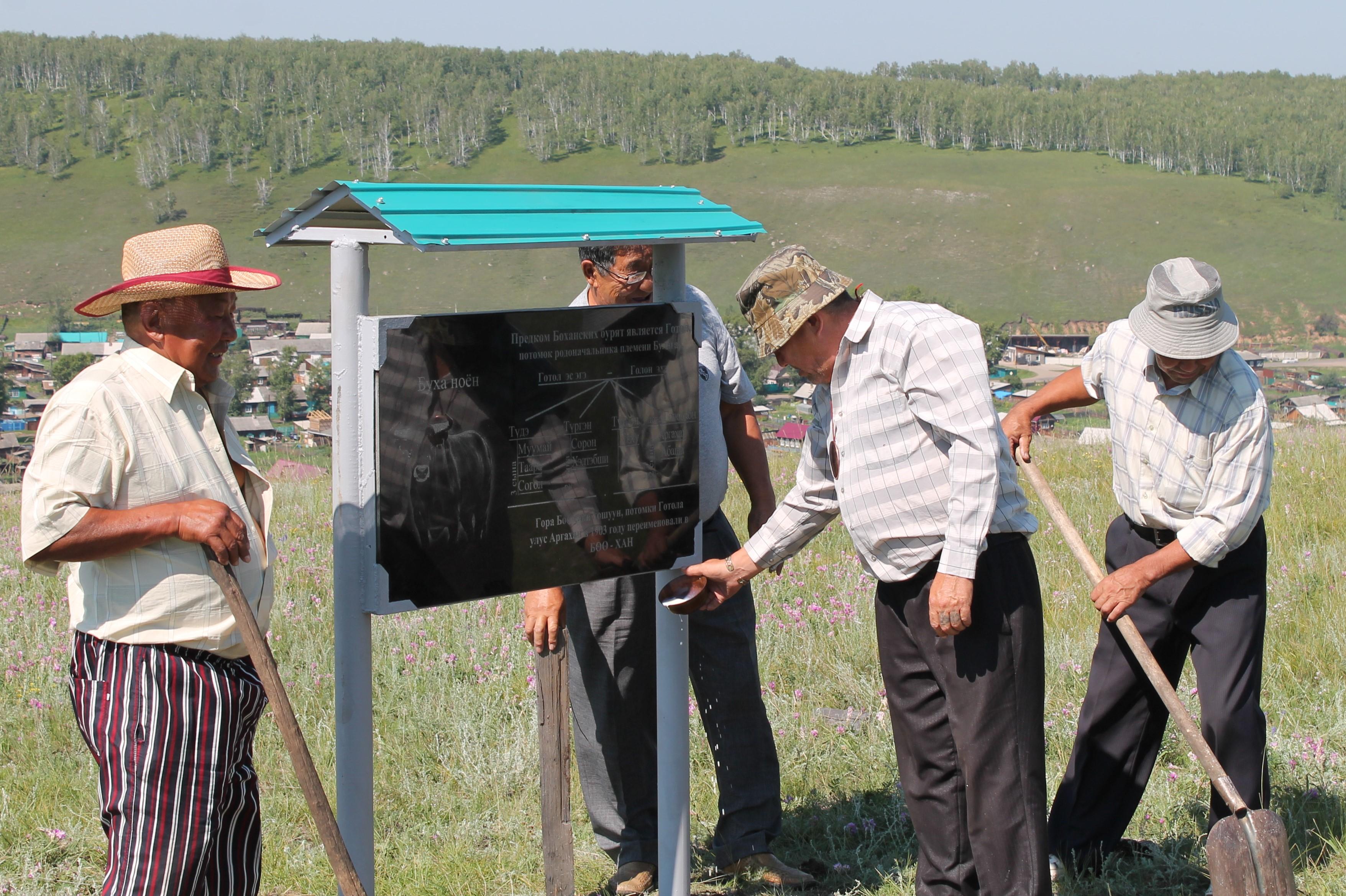 в Боханском районе Иркутской области установили мемориальную доску