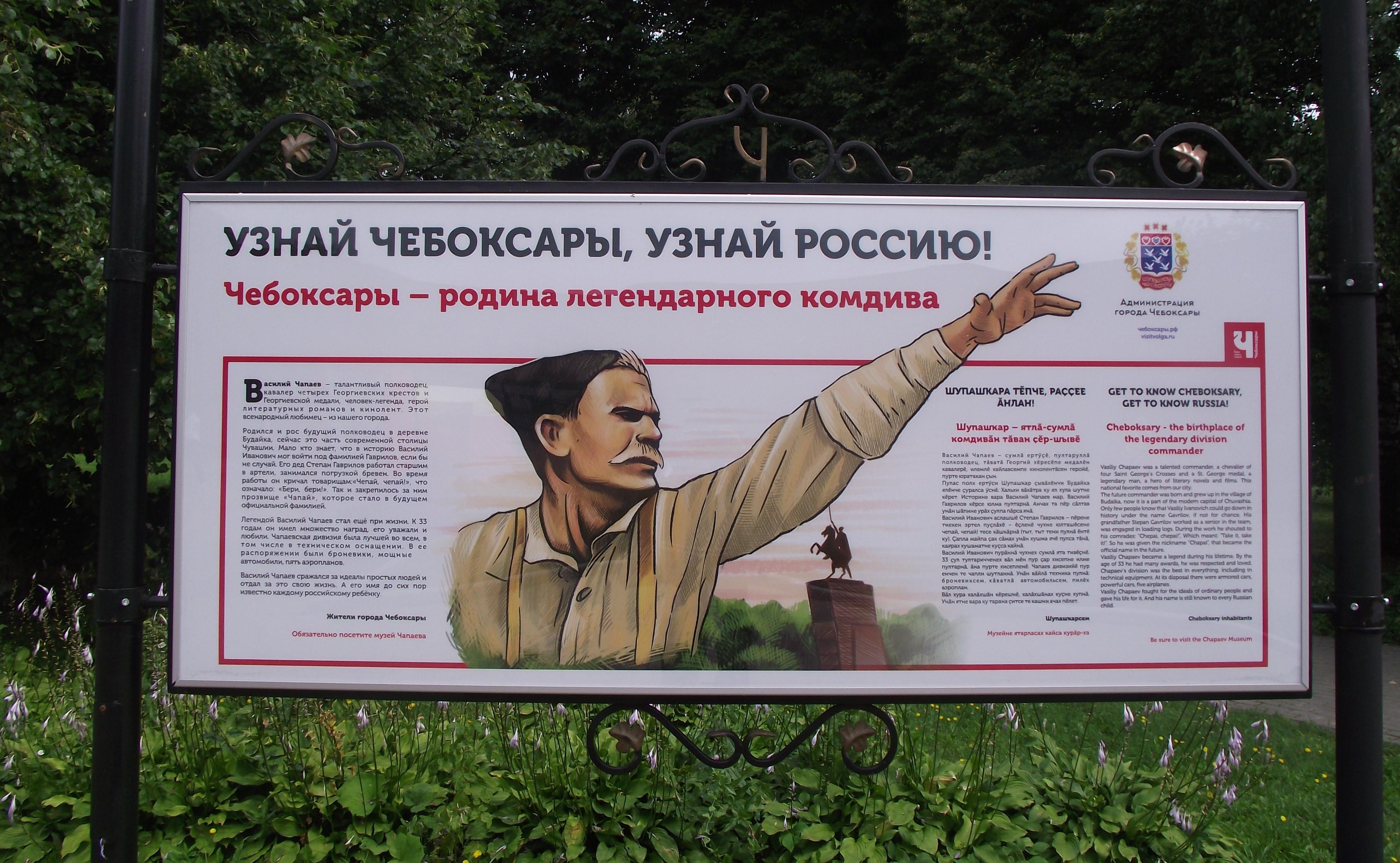Волга - река мира
