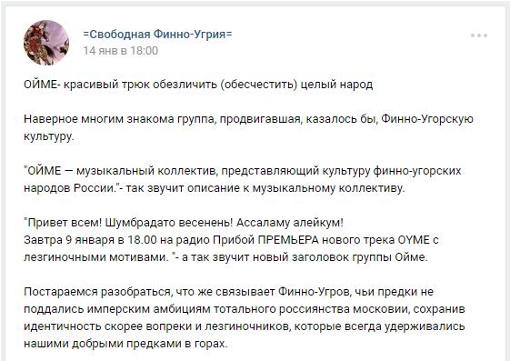 """Скриншот из группы """"Свободная Финно-Угрия"""" в """"ВКонтакте""""."""