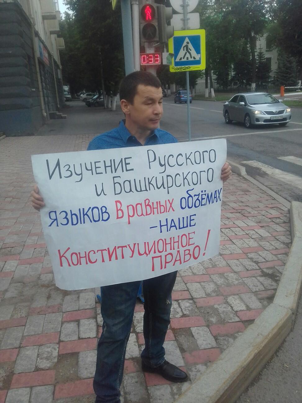 Пикет в Башкирии