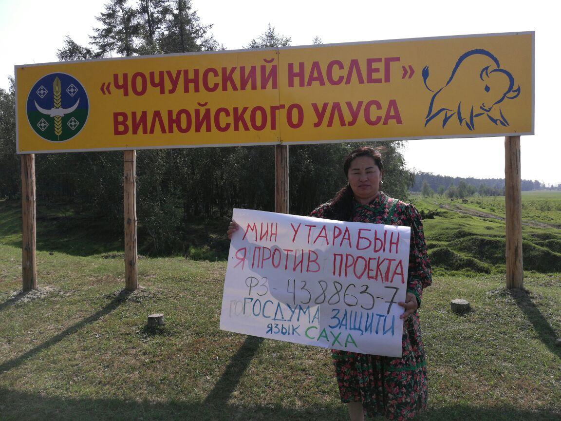 Пикет в Якутии