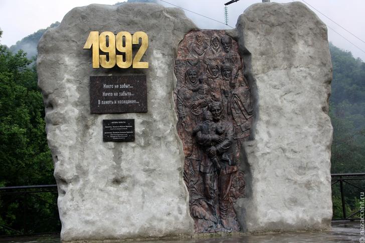 Ингушский мемориал погибшим в конфликте