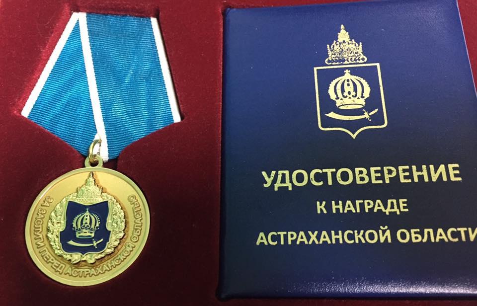 награда Астрахань
