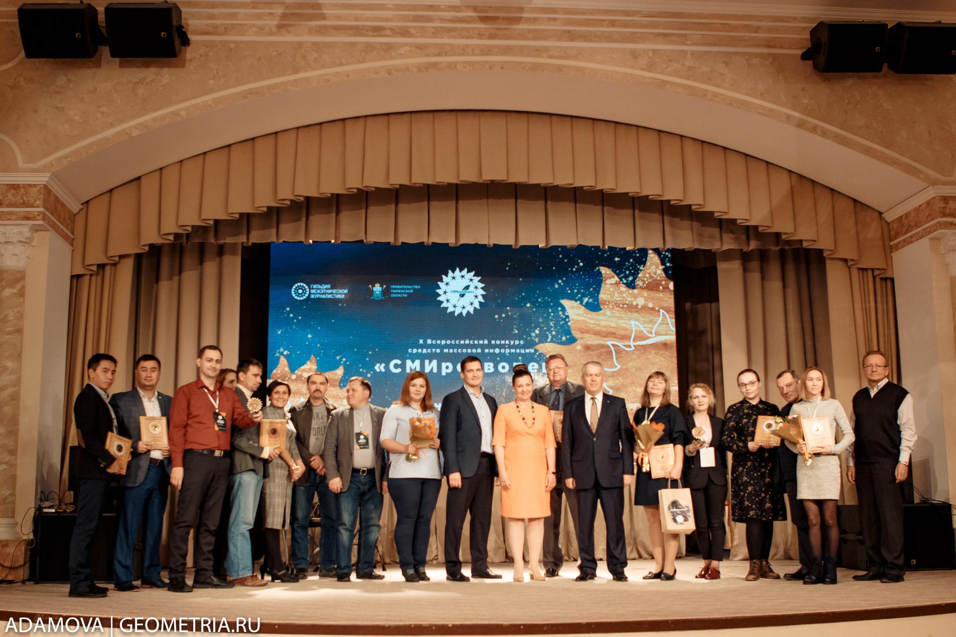 победители СМИротворец-Урал