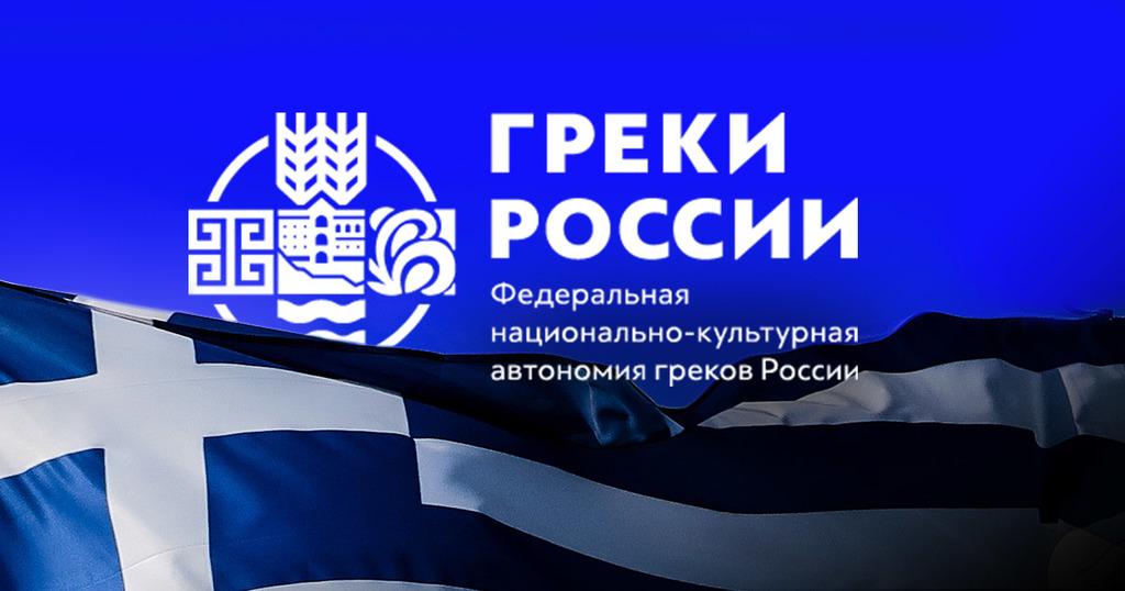Традиции, обычаи и праздники греков в России