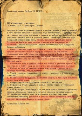 В городах России вспоминают жертв геноцида казачества